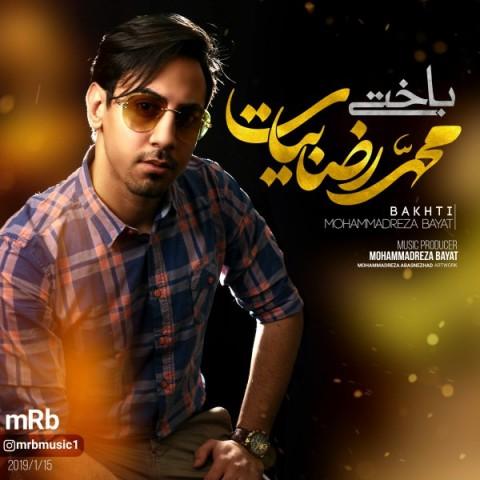 محمدرضا بیات باختی | دانلود آهنگ محمدرضا بیات به نام باختی