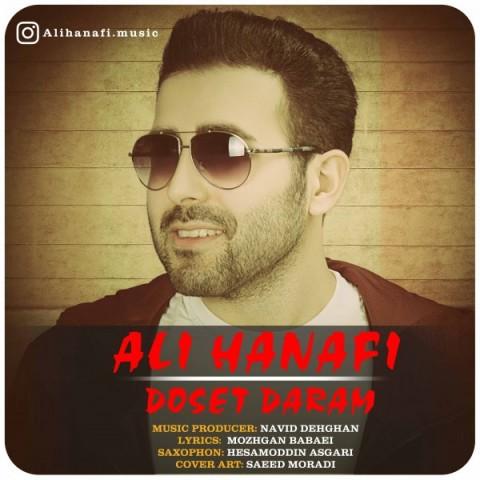 علی حنفی دوست دارم | دانلود آهنگ علی حنفی به نام دوست دارم