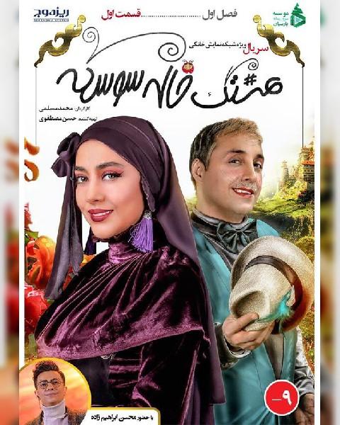 دانلود سریال ایرانی هشتگ خاله سوسکه، قسمت اول