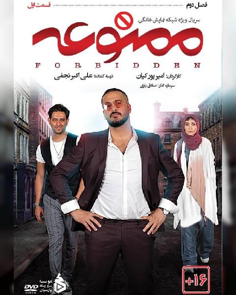 دانلود سریال ایرانی ممنوعه، فصل دوم