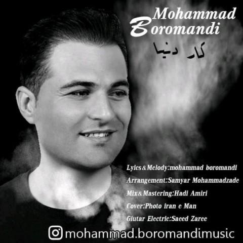 محمد برومندی کار دنیا | دانلود آهنگ محمد برومندی به نام کار دنیا