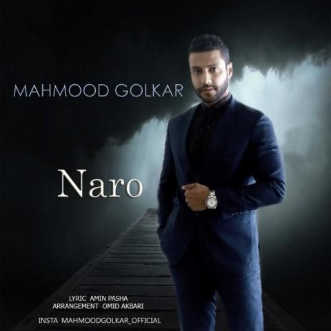 محمود گلکار نرو | دانلود آهنگ محمود گلکار به نام نرو