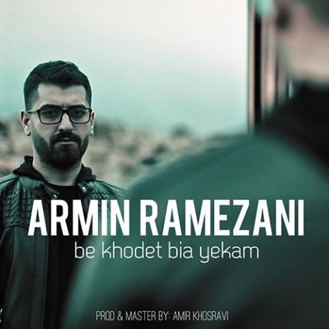 آرمین رمضانی به خودت بیا یکم | دانلود آهنگ آرمین رمضانی به نام به خودت بیا یکم