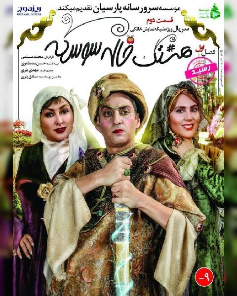 دانلود سریال ایرانی هشتگ خاله سوسکه، قسمت دوم