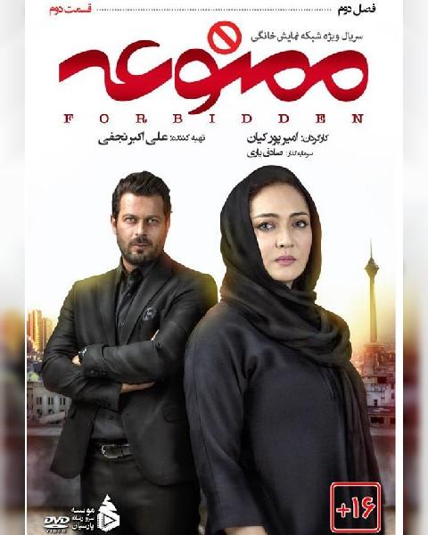 دانلود سریال ایرانی ممنوعه، فصل دوم قسمت دوم