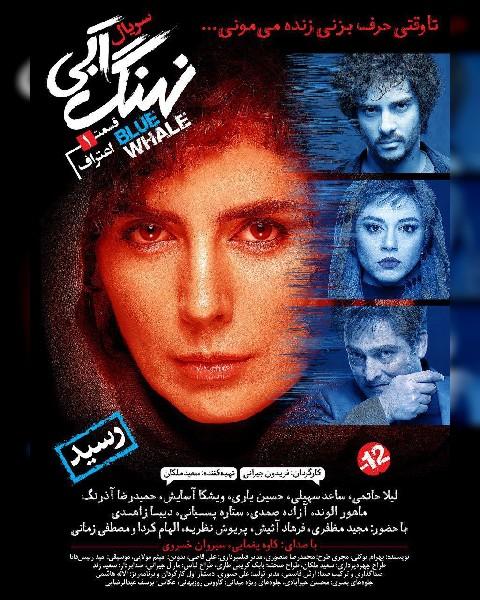 دانلود سریال ایرانی نهنگ آبی، قسمت اول