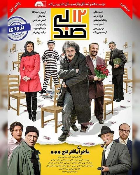 دانلود فیلم ایرانی 12 صندلی
