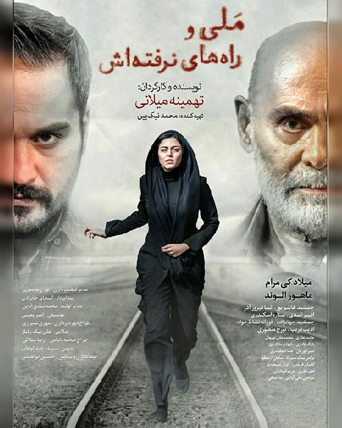دانلود فیلم ایرانی ملی و راه های نرفته اش