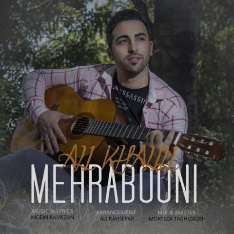 علی خلیلی مهربونی | دانلود آهنگ علی خلیلی به نام مهربونی