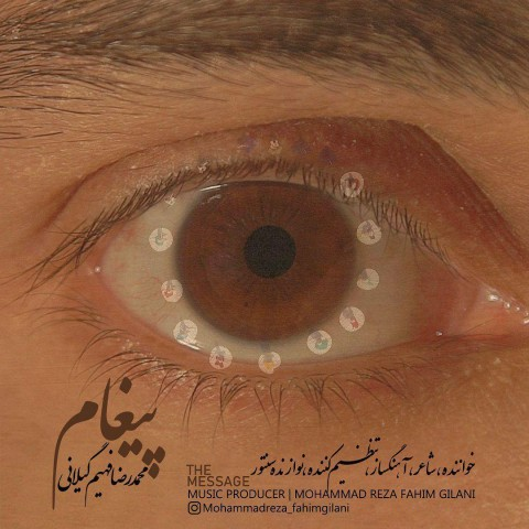 محمدرضا فهیم گیلانی پیغام | دانلود موزیک ویدئو محمدرضا فهیم گیلانی به نام پیغام