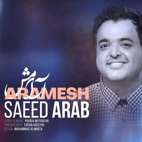 سعید عرب آرامش | دانلود آهنگ سعید عرب به نام آرامش