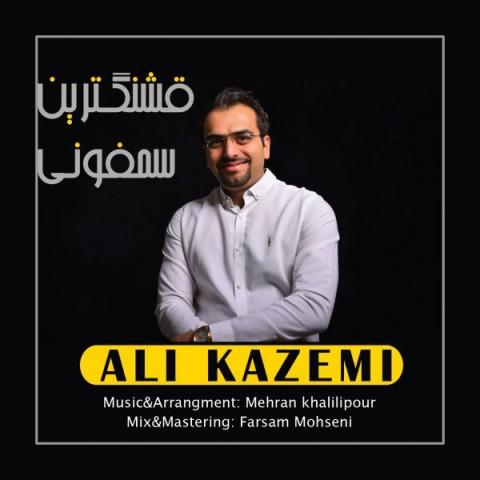 علی کاظمی قشنگترین سمفونی | دانلود آهنگ علی کاظمی به نام قشنگترین سمفونی