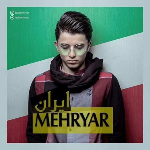 مهریار ایران | دانلود آهنگ مهریار به نام ایران