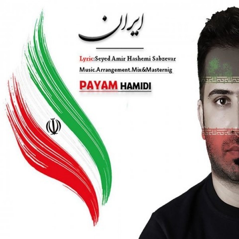 پیام حمیدی ایران | دانلود آهنگ پیام حمیدی به نام ایران