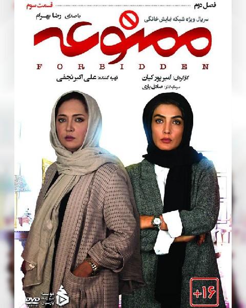 دانلود سریال ایرانی ممنوعه، فصل دوم قسمت سوم