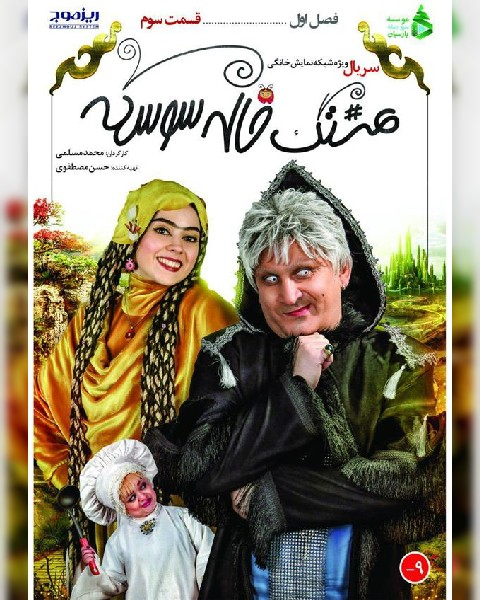 دانلود سریال ایرانی هشتگ خاله سوسکه، قسمت سوم
