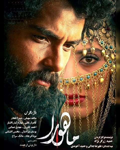 دانلود فیلم ایرانی ماهورا