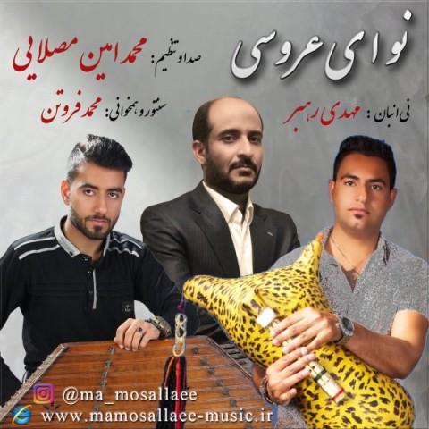 نوای عروسی محمد امین مصلایی