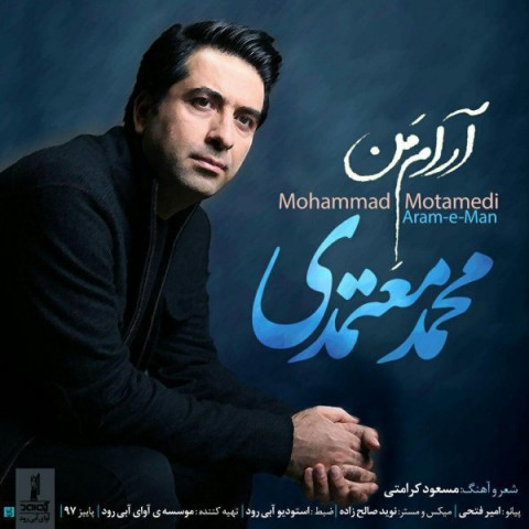 محمد معتمدی آرام من | دانلود آهنگ محمد معتمدی به نام آرام من