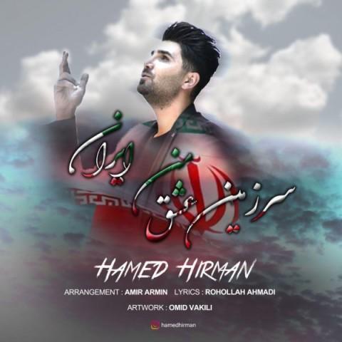 حامد هیرمان سرزمین عشق من ایران | دانلود آهنگ حامد هیرمان به نام سرزمین عشق من ایران