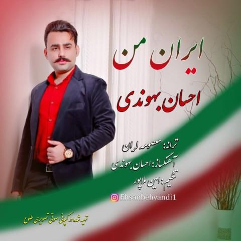 احسان بهوندی ایران من   دانلود آهنگ احسان بهوندی به نام ایران من