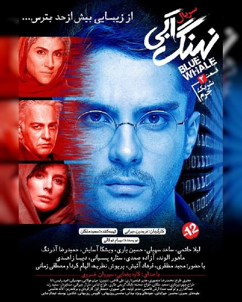 دانلود سریال ایرانی نهنگ آبی، قسمت دوم