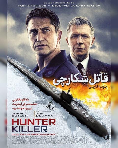 دانلود فیلم قاتل شکارچی