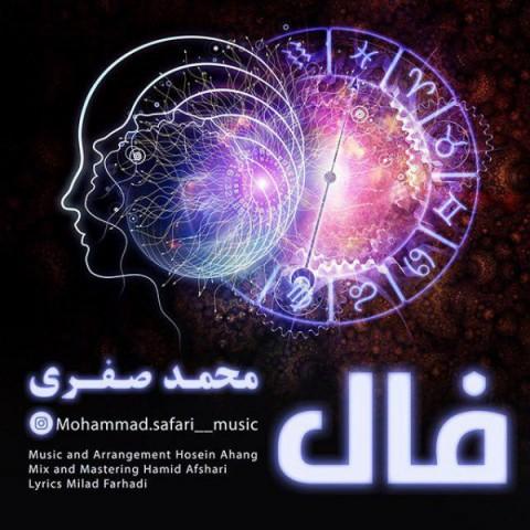 محمد صفری فال | دانلود آهنگ محمد صفری به نام فال