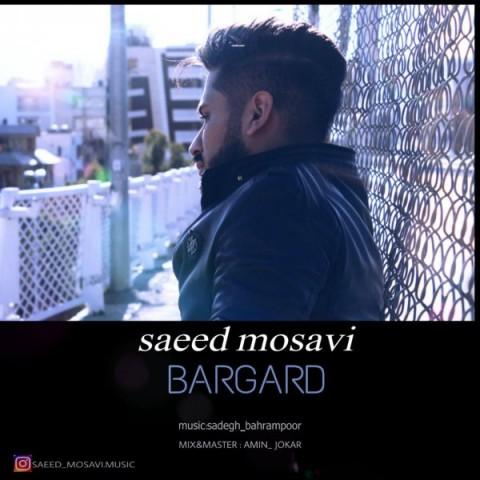 سعید موسوی برگرد | دانلود آهنگ سعید موسوی به نام برگرد