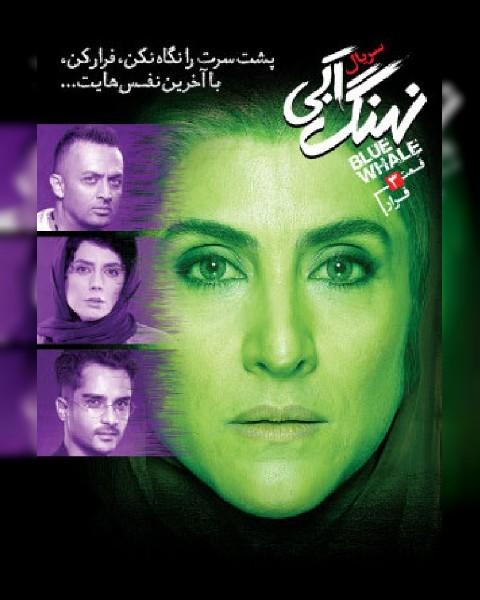 دانلود سریال ایرانی نهنگ آبی، قسمت سوم