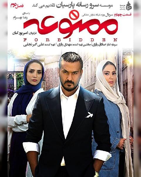 دانلود سریال ایرانی ممنوعه، فصل دوم قسمت چهارم