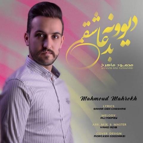 محمود ماهرخ دیوونه بد عاشقمی | دانلود آهنگ محمود ماهرخ به نام دیوونه بد عاشقمی