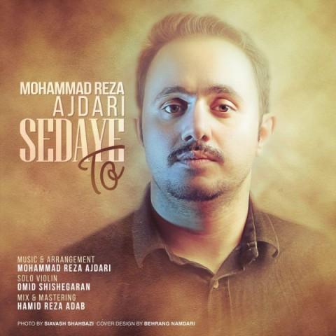 محمدرضا اژدری صدای تو | دانلود آهنگ محمدرضا اژدری به نام صدای تو