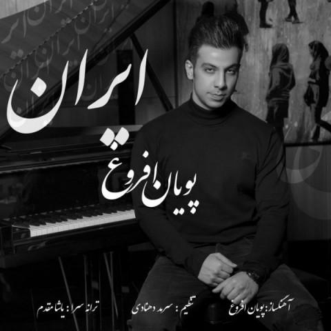 پویان افروغ ایران | دانلود آهنگ پویان افروغ به نام ایران