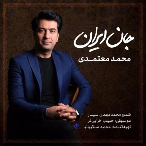 محمد معتمدی جان ایران | دانلود آهنگ محمد معتمدی به نام جان ایران