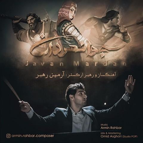 آرمین رهبر جوانمردان | دانلود بی کلام آرمین رهبر به نام جوانمردان