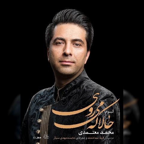 محمد معتمدی حالا که می روی | دانلود آلبوم محمد معتمدی به نام حالا که می روی