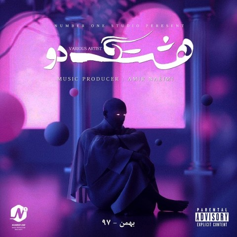 Various Artists هشتگ 2 | دانلود آلبوم Various Artists به نام هشتگ 2