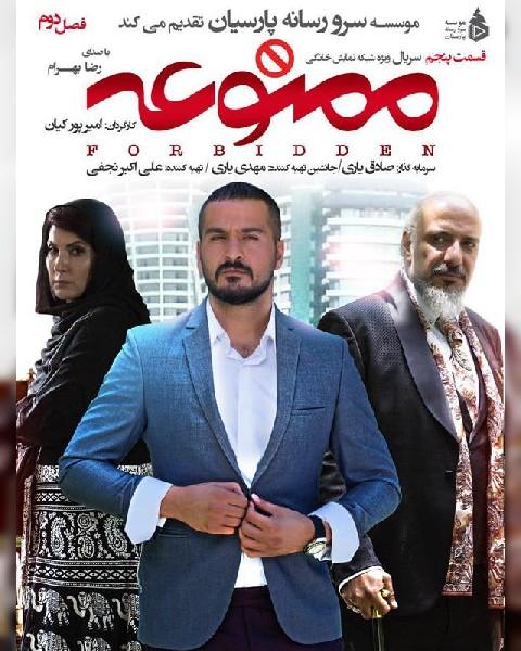 دانلود سریال ایرانی ممنوعه، فصل دوم قسمت پنجم