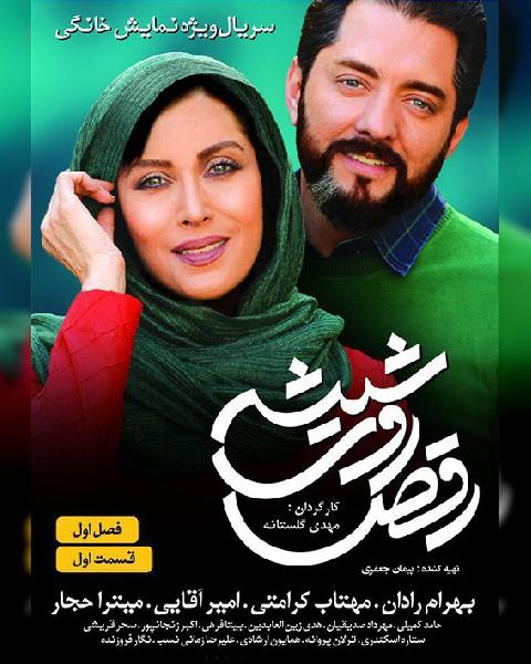 دانلود سریال ایرانی رقص روی شیشه، قسمت اول