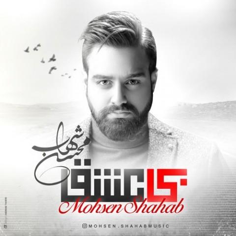 محسن شهاب بی عشق | دانلود آلبوم محسن شهاب به نام بی عشق