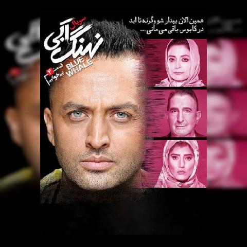 دانلود سریال ایرانی نهنگ آبی، قسمت چهارم