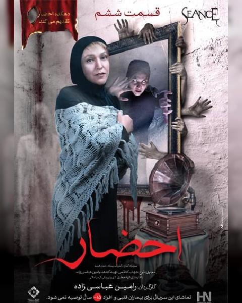 دانلود سریال ایرانی احضار، قسمت ششم