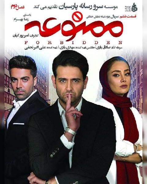 دانلود سریال ایرانی ممنوعه، فصل دوم قسمت ششم