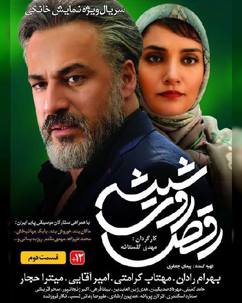 دانلود سریال ایرانی رقص روی شیشه، قسمت دوم