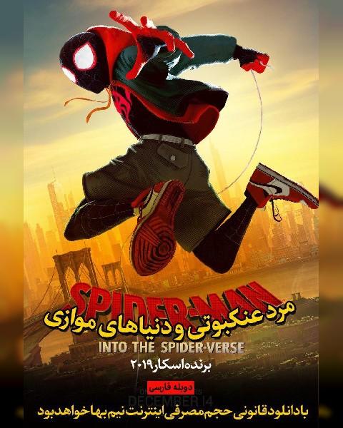 دانلود انیمیشن ایرانی مرد عنکبوتی و دنیاهای موازی