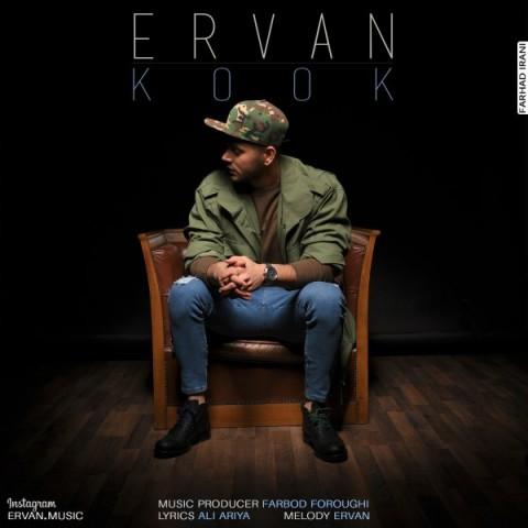 اروان کوک | دانلود آهنگ اروان به نام کوک