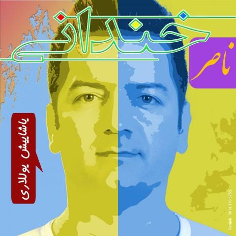 ناصر خندانی یاشاییش یوللاری | دانلود آلبوم ناصر خندانی به نام یاشاییش یوللاری