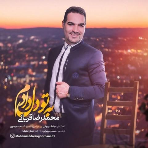 محمدرضا قربانی به تو دل دادم   دانلود ورژن جدید آهنگ محمدرضا قربانی به نام به تو دل دادم