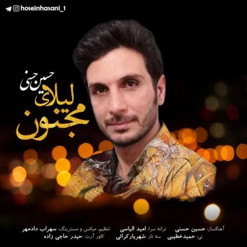 حسین حسنی لیلای مجنون   دانلود آهنگ حسین حسنی به نام لیلای مجنون